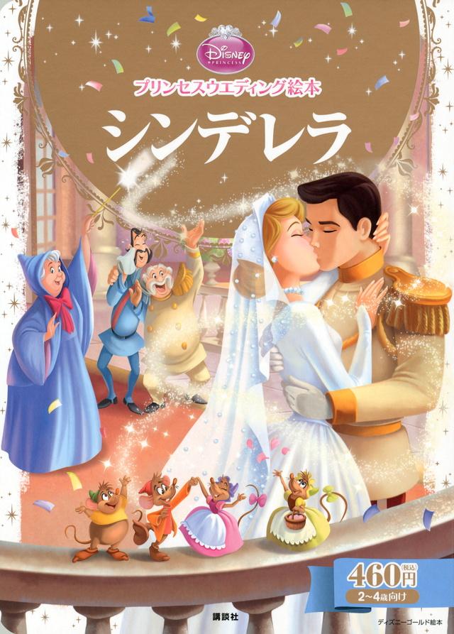 プリンセスウエディング絵本 シンデレラ