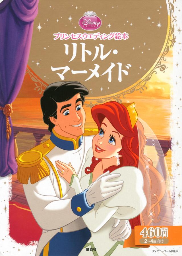 プリンセスウエディング絵本 リトル・マーメイド