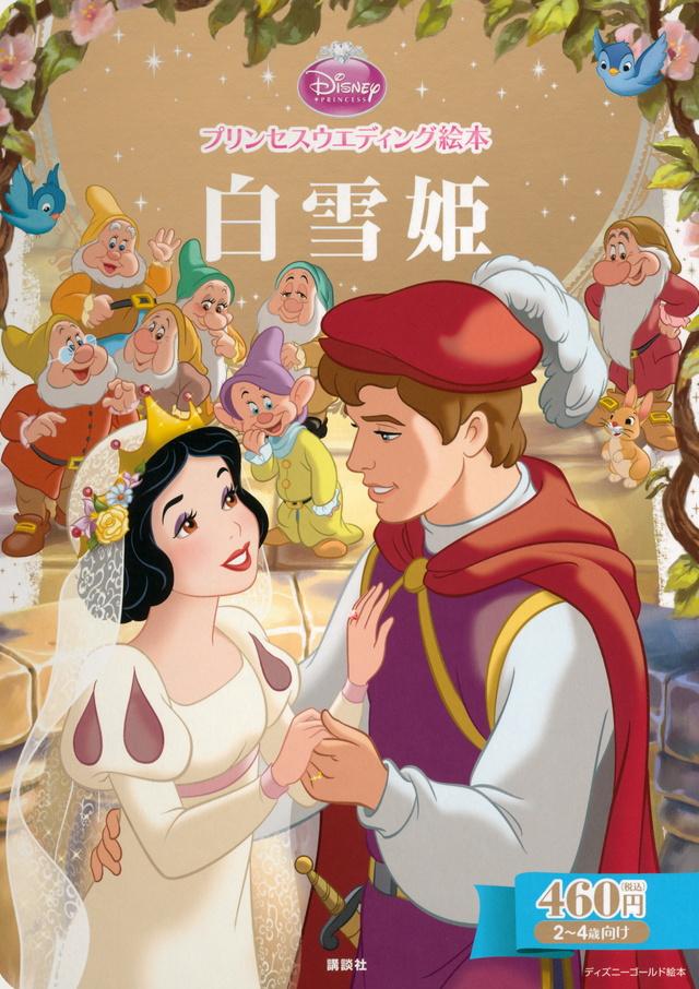 プリンセスウエディング絵本 白雪姫