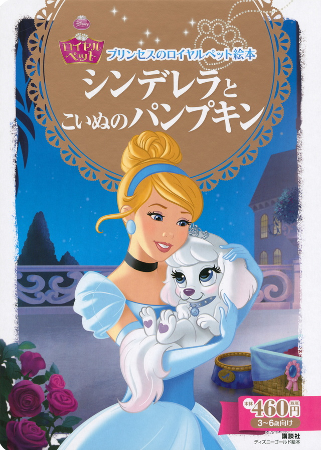 プリンセスのロイヤルペット絵本 シンデレラと こいぬの パンプキン