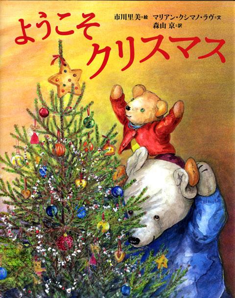 ようこそ クリスマス