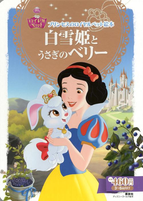 プリンセスのロイヤルペット絵本 白雪姫と うさぎの ベリー