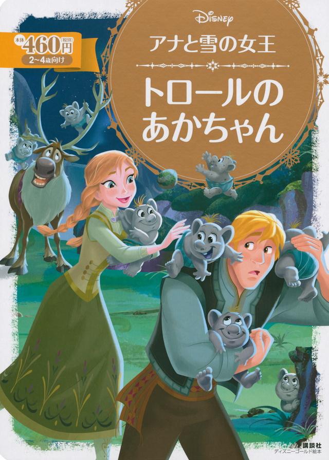 アナと雪の女王 トロールの あかちゃん