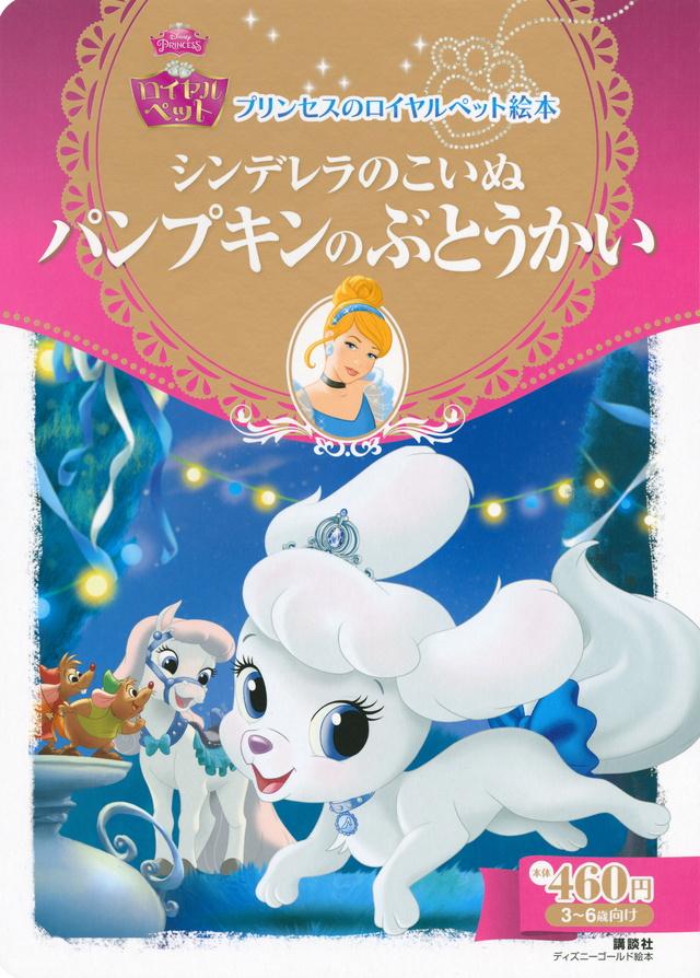 プリンセスのロイヤルペット絵本 シンデレラのこいぬ パンプキンのぶとうかい