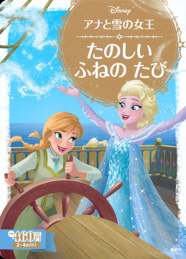 アナと雪の女王 たのしい ふねの たび