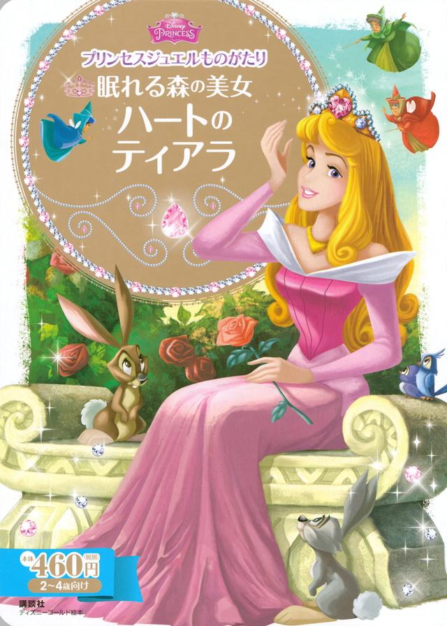 プリンセスジュエルものがたり 眠れる森の美女 ハートの ティアラ