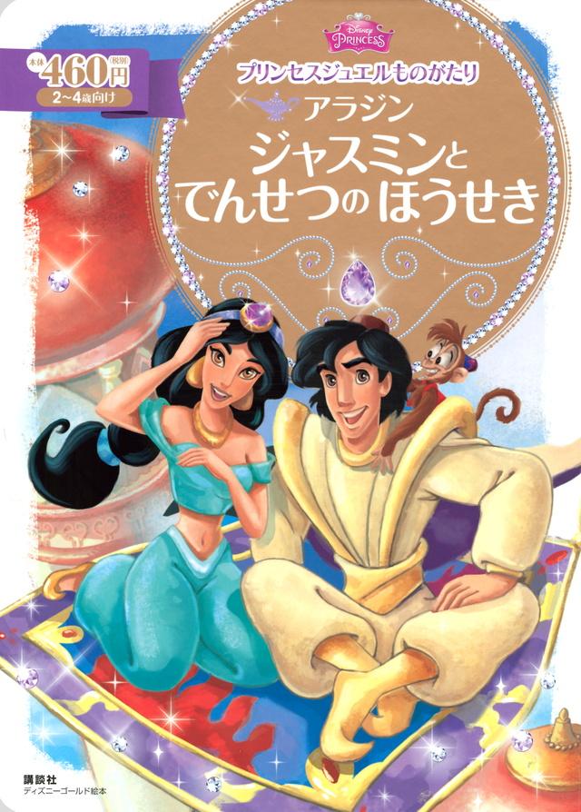 プリンセスジュエルものがたり アラジン ジャスミンと でんせつの ほうせき