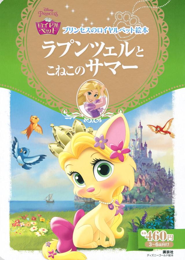プリンセスのロイヤルペット絵本 ラプンツェルと こねこの サマー