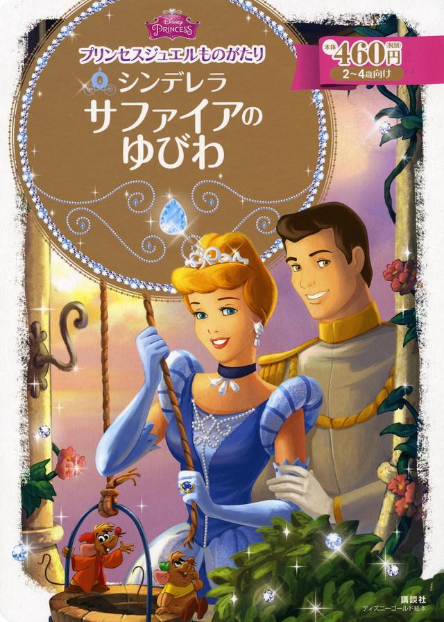 プリンセスジュエルものがたり シンデレラ サファイアの ゆびわ