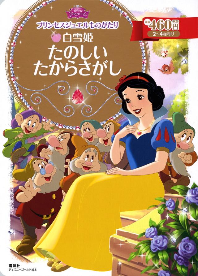 プリンセスジュエルものがたり 白雪姫 たのしい たからさがし