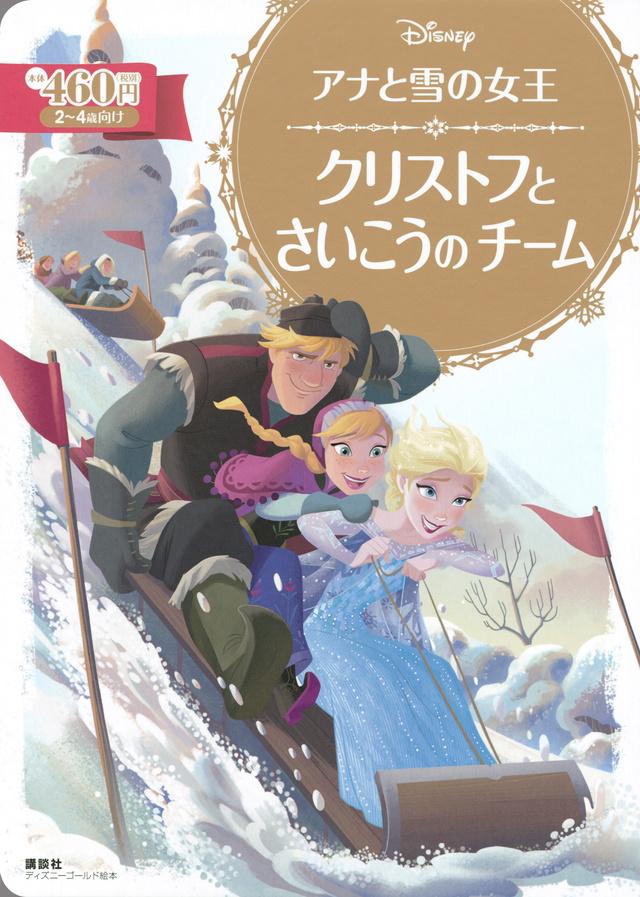 アナと雪の女王 クリストフと さいこうの チーム