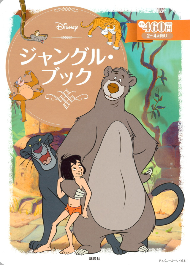 ジャングル・ブック(ディズニー)