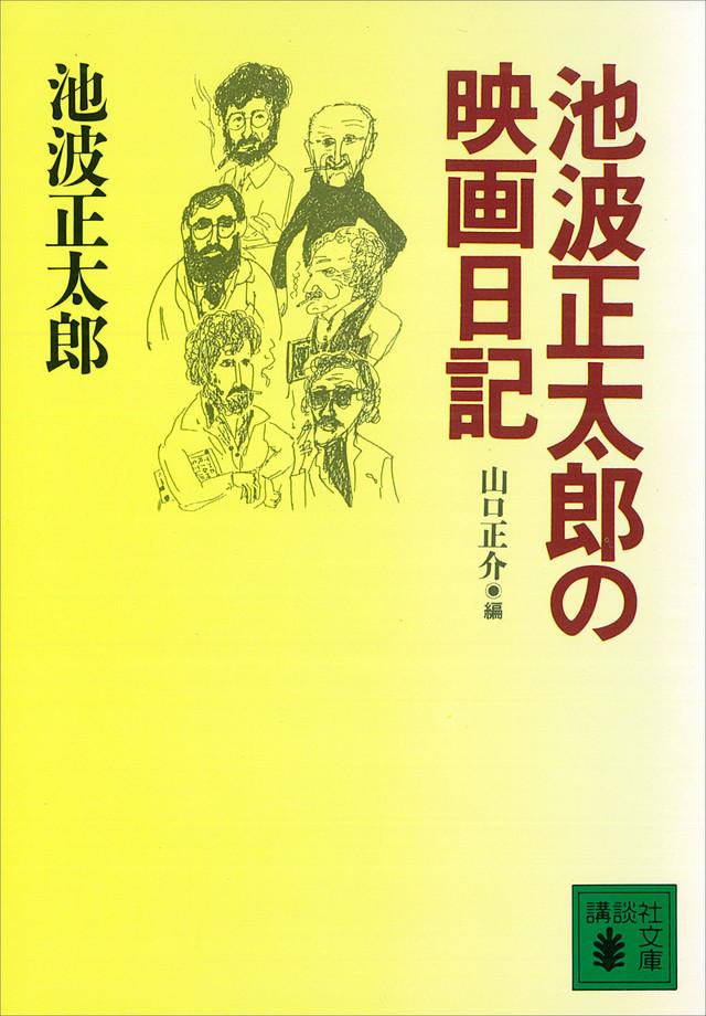 池波正太郎の映画日記