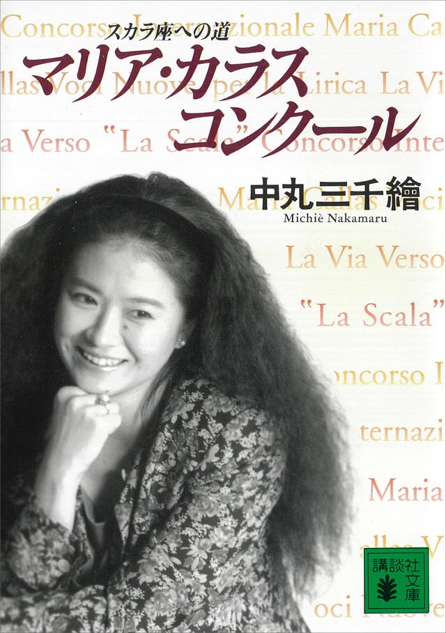 マリア・カラス・コンクール