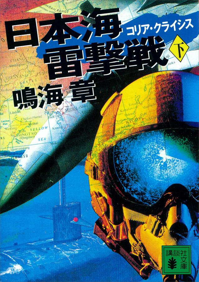 日本海雷撃戦 コリア・クライシス(下)