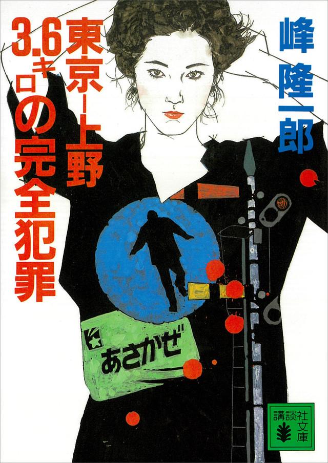 東京―上野3.6キロの完全犯罪