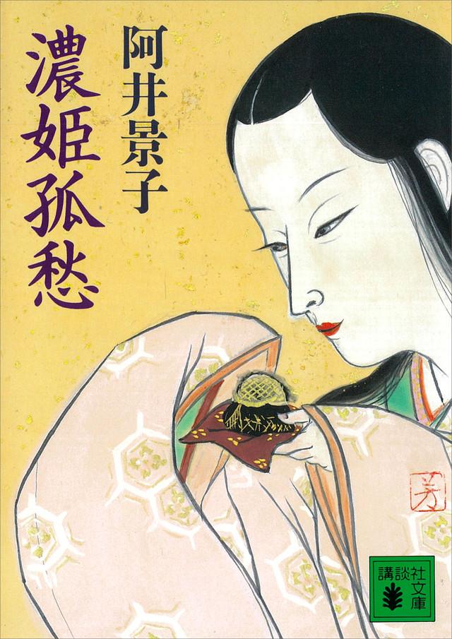 濃姫孤愁』(阿井 景子,磯貝 勝太郎):講談社文庫|講談社BOOK倶楽部