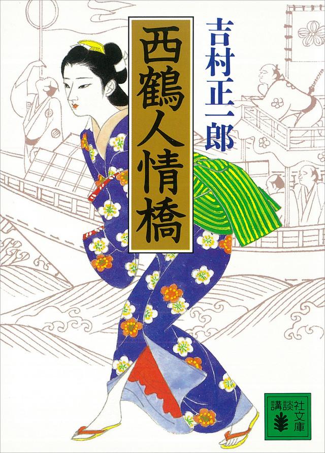 西鶴人情橋