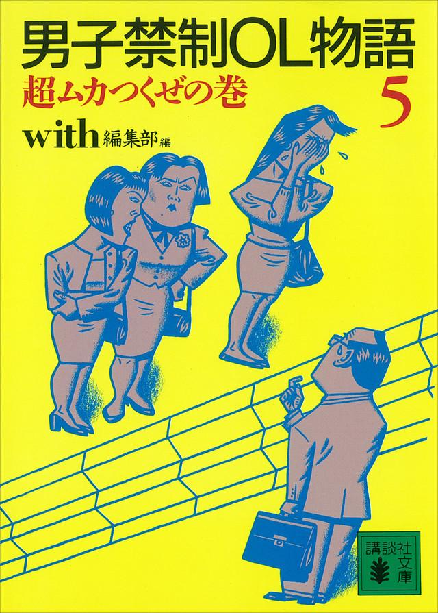 男子禁制OL物語(5) 超ムカつくぜの巻