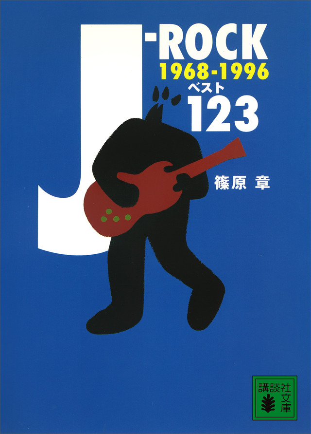 J-ROCKベスト123 1968~1996