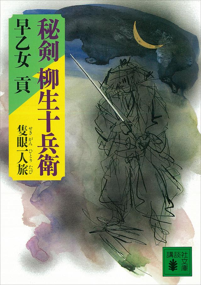 秘剣 柳生十兵衛