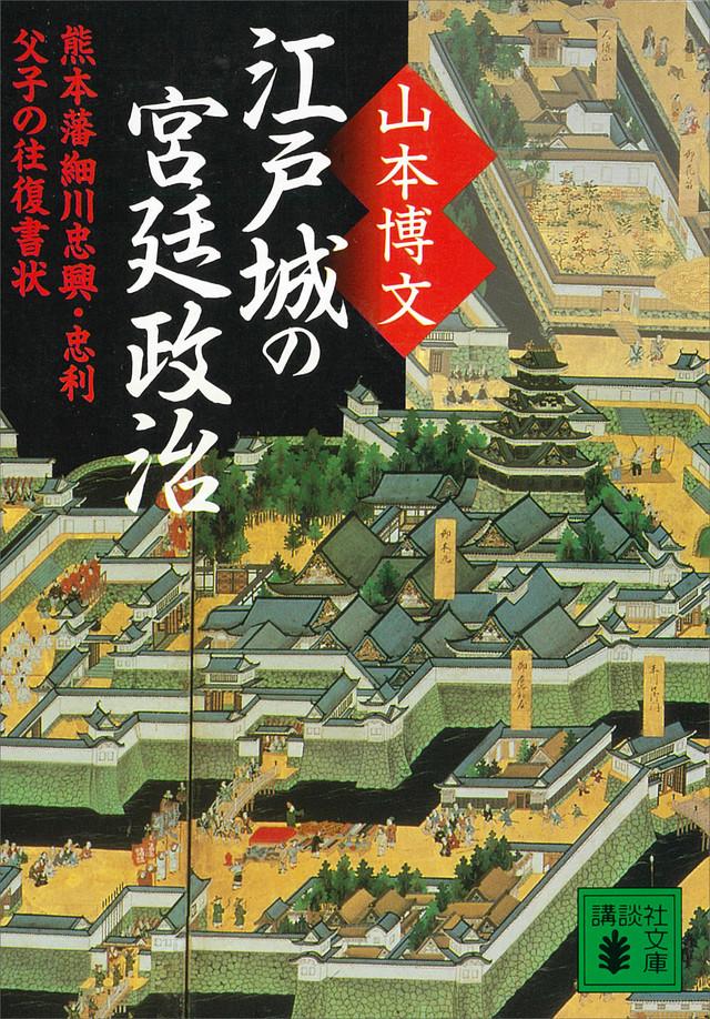 江戸城の宮廷政治