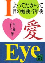 I 愛 Eye