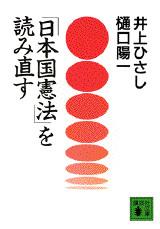 「日本国憲法」を読み直す