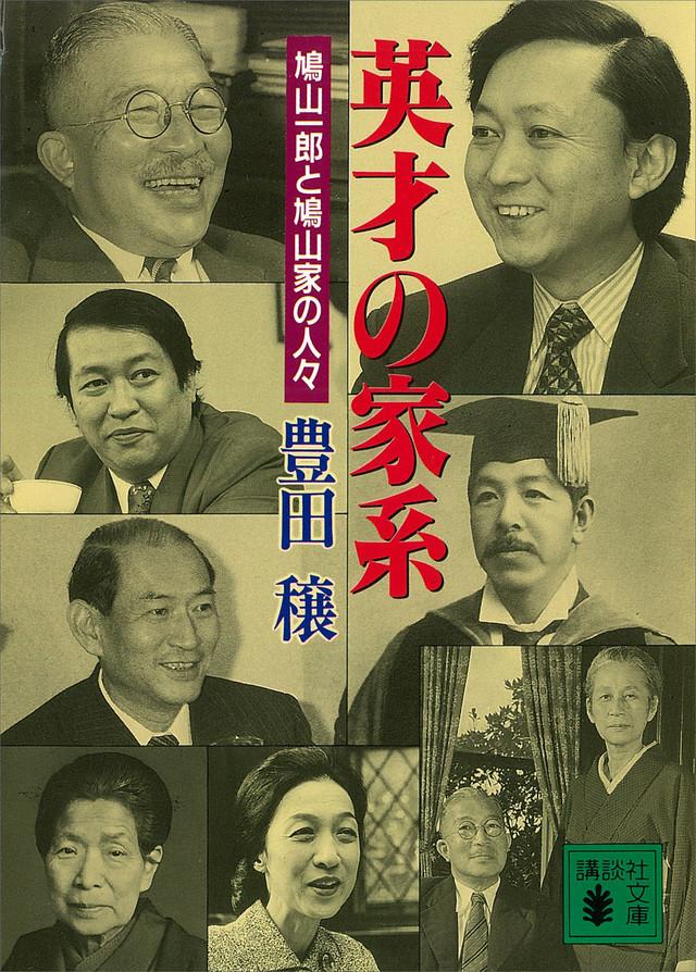 英才の家系―鳩山一郎と鳩山家の人々