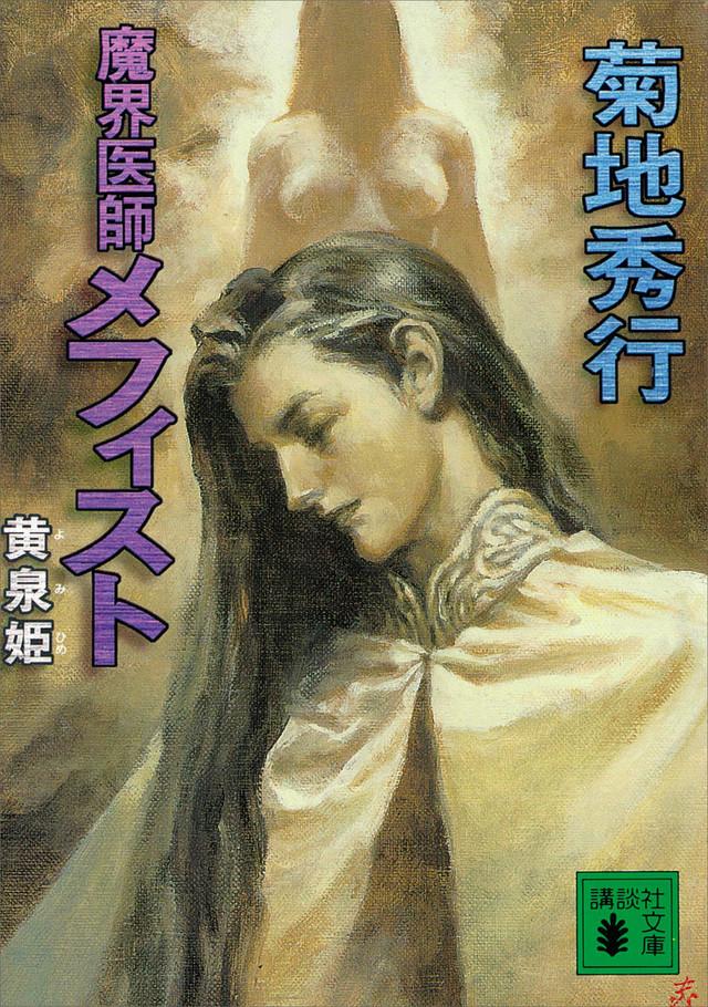魔界医師メフィスト 黄泉姫