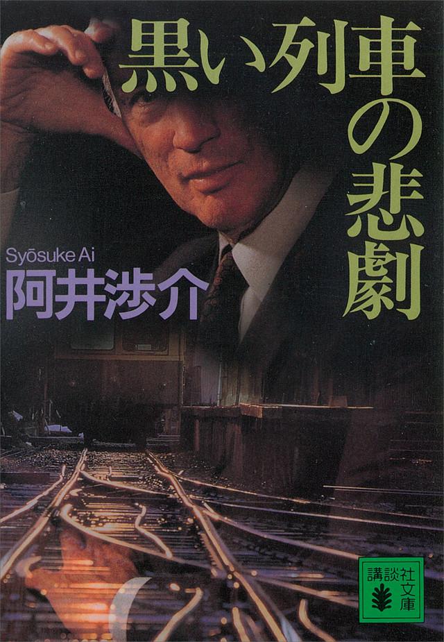 黒い列車の悲劇