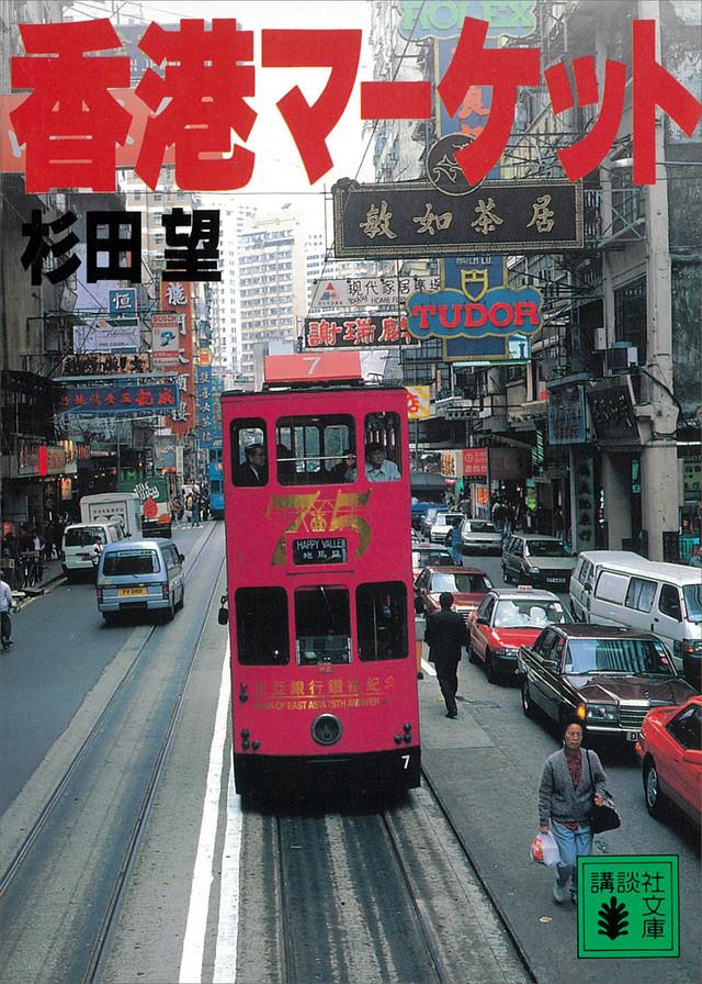 香港マーケット