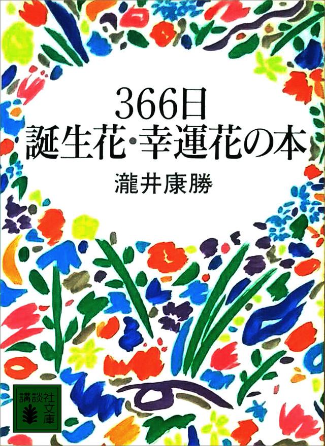 366日誕生花・幸運花の本