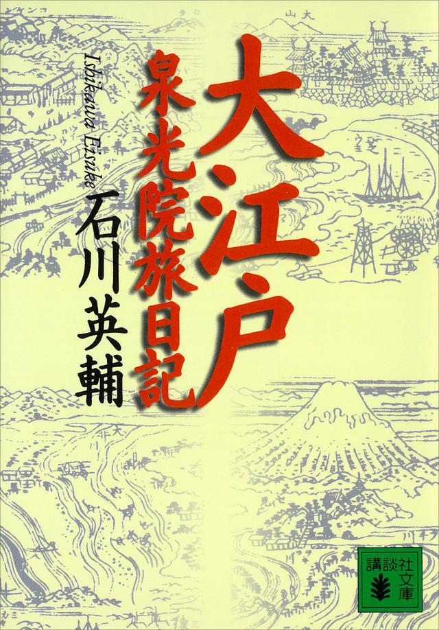 大江戸泉光院旅日記