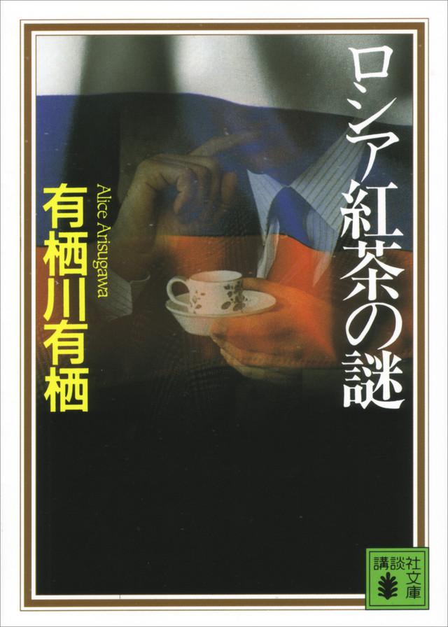 ロシア紅茶の謎