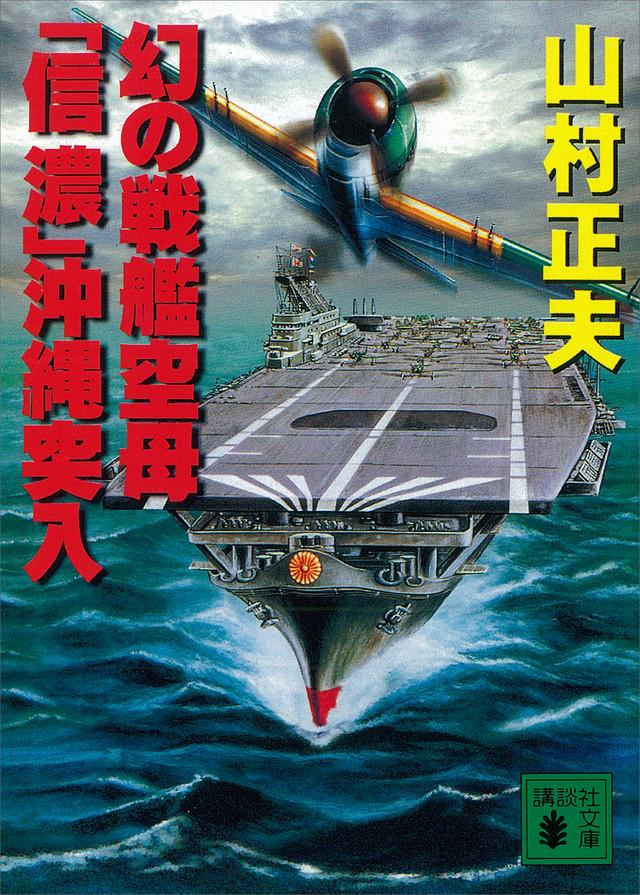 幻の戦艦空母「信濃」沖縄突入