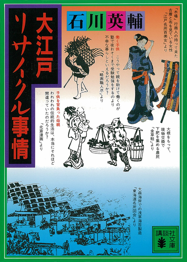 大江戸リサイクル事情