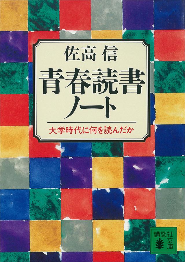 青春読書ノート