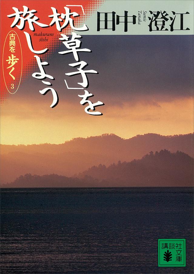 「枕草子」を旅しよう