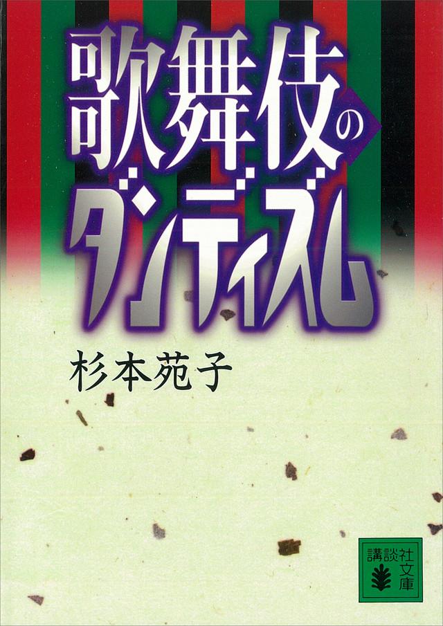 歌舞伎のダンディズム