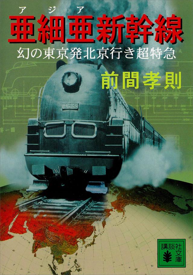 亜細亜新幹線