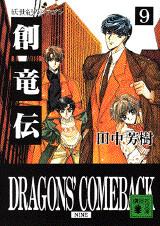 創竜伝(9)妖世紀のドラゴン
