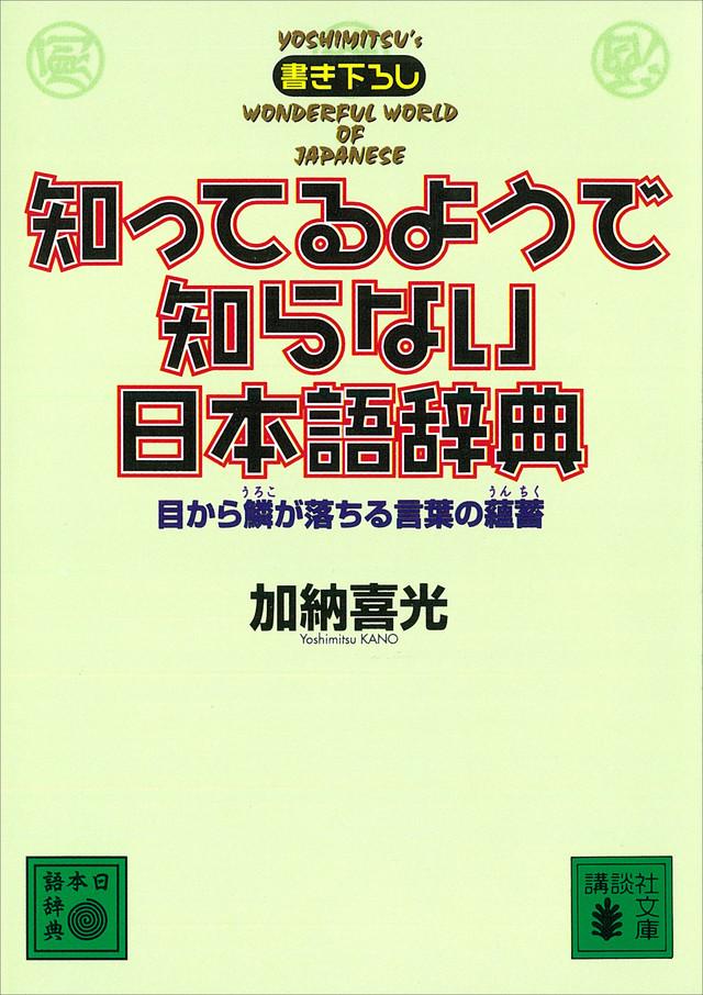 知ってるようで知らない日本語辞典