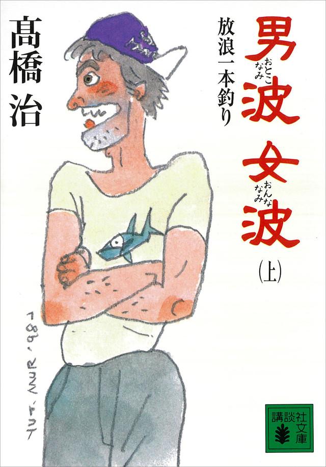 男波 女波 放浪一本釣り(上)