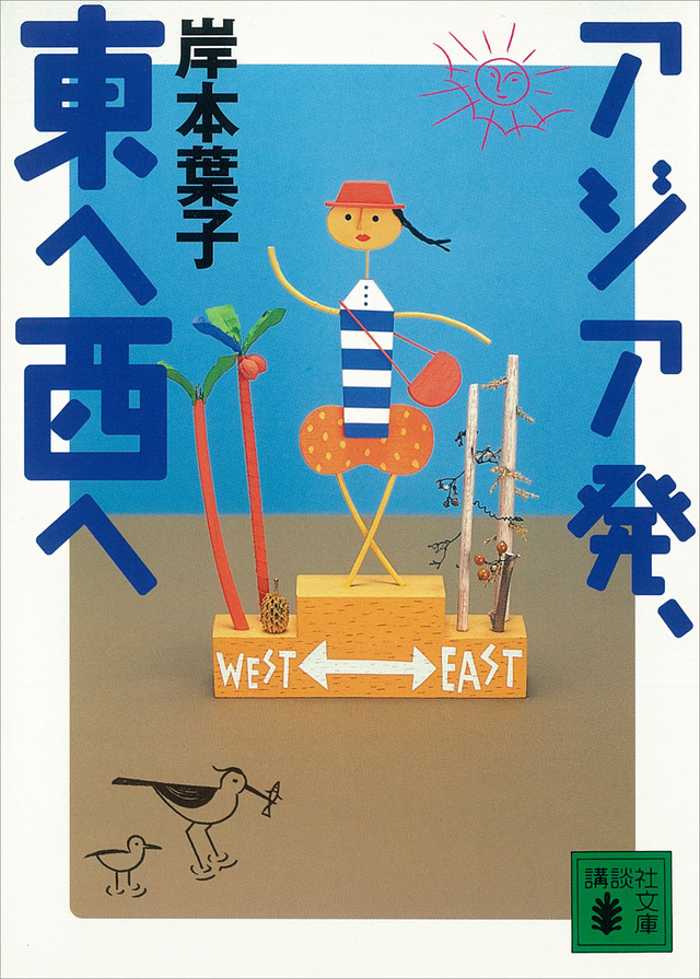 アジア発、東へ西へ