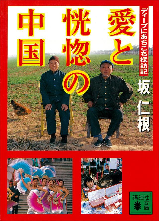 愛と恍惚の中国