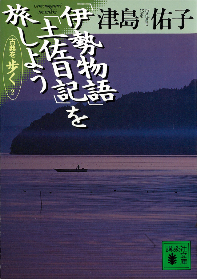 「伊勢物語」「土佐日記」を旅しよう