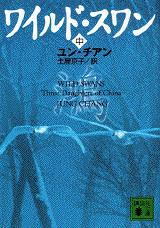 ワイルド・スワン(中)