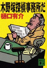 木野塚探偵事務所だ
