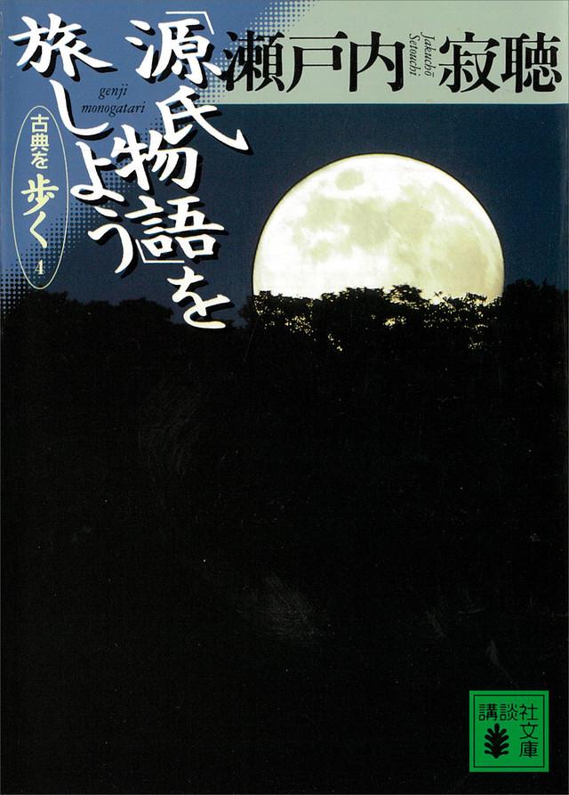 「源氏物語」を旅しよう